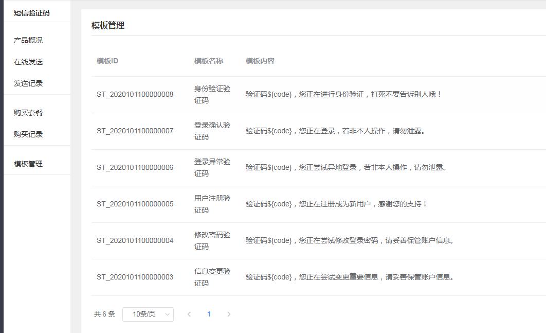 短信验证码群发平台